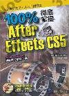 100%徹底掌握After Effects CS5