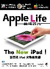 AppleLife 蘋味非凡 iPhone/iPad/Mac 最新消息一手掌握