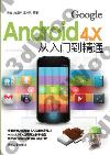 Android 4.X從入門到精通