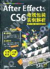 After Effects CS6電視欄目包裝實例解析