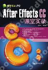 After Effects CC課堂實錄