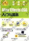 After Effects CS6入門與提高