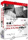 精通Oracle Database 12c SQL & PL/SQL編程(第3版)