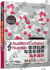 Audition/Cubase/Nuendo���T�B�z�P���ֻs�@����u�g