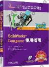 SolidWorks Composer使用指南(2014版)
