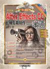 After Effects CC影視后期制作一本通