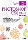 Photoshop CS6快速上手(第二版)