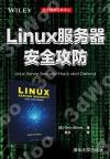 linux服務器安全攻防