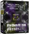 After Effects CC 2018高手成長之路