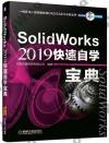 SolidWorks 2019快速自學寶典